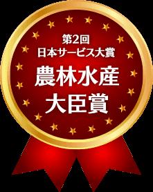第2回日本サービス大賞 農林水産大臣賞