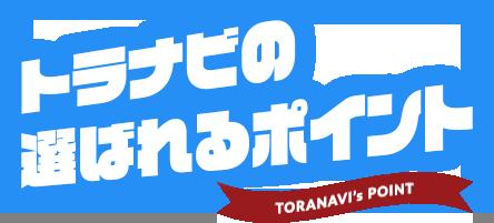TORANAVIの選ばれるポイント